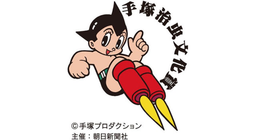 Premio Culturale Osamu Tezuka