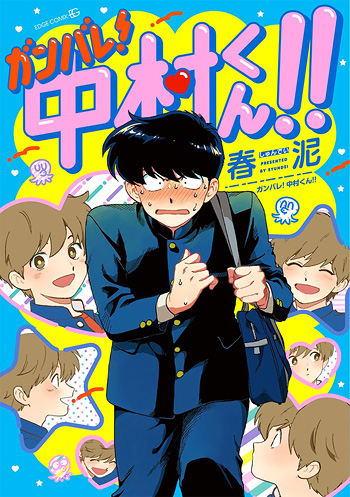 Ganbare_Nakamura-kun-cover