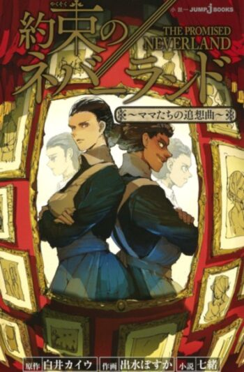 Yakusoku_no_Neverland_Mama-tachi_no_Tsuisoukyoku-cover (Promised Neverland - La storia di mamma)