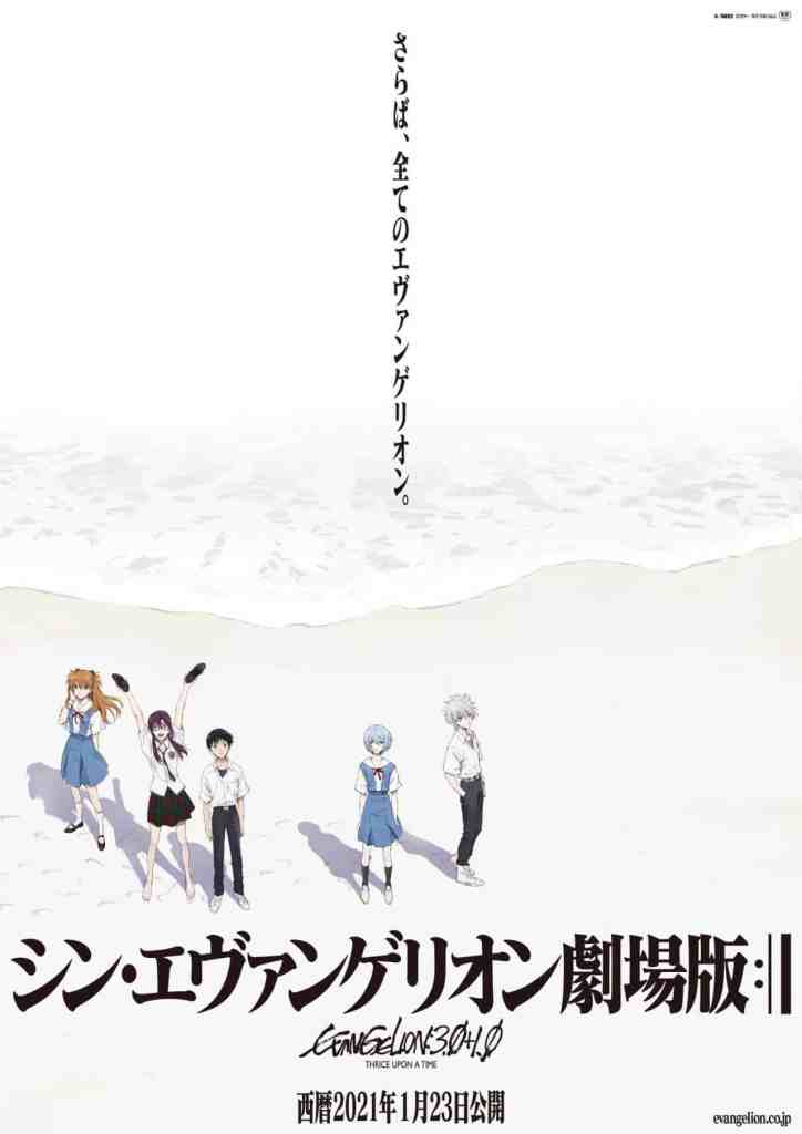 Evangelion 3.0+1.0 Thrice Upon A Time Final Poster
