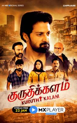 Kuruthi Kalam – TV Series (2021)_600bb74f03ce8.jpeg