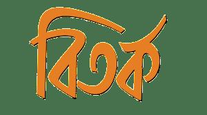 'চিন্তন বিম্বিত হোক  যুক্তির আরশিতে'