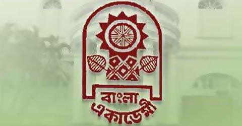 পাঁচ পুরস্কারের নাম ঘোষণা করেছে বাংলা একাডেমি