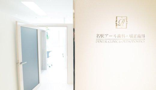 名駅アール歯科・矯正歯科オープンのお知らせ