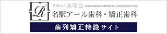 名駅アール歯科矯正歯科歯列矯正特設サイト