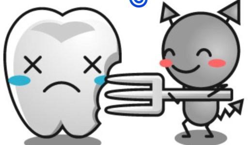 なんで虫歯になるの…?