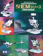 双眼実体顕微鏡EMシリーズ