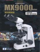 偏光顕微鏡MT9000シリーズ