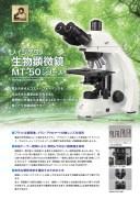 生物顕微鏡MT-50シリーズ