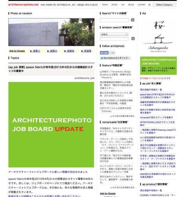 architecturephoto.net   ひと月の訪問者数30万・ページビュー106万の建築・デザイン・アートの新しいメディア。アーキテクチャーフォト・ネット