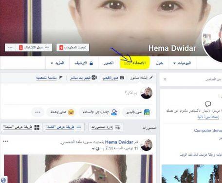 اخفاء الاصدقاء على الفيس بوك ميكانو للمعلوميات