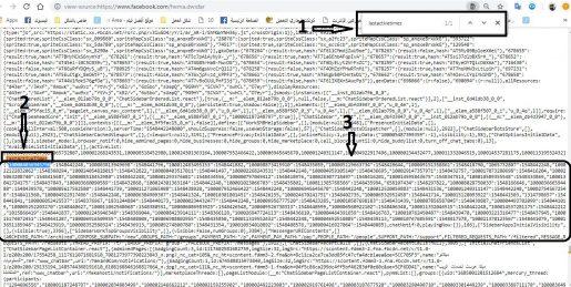 معرفة من يزور بروفايلك على الفيسبوك بدون برامج ميكانو