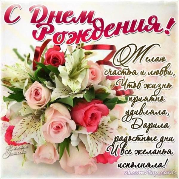 С Днем Рождения Поздравления С Фото