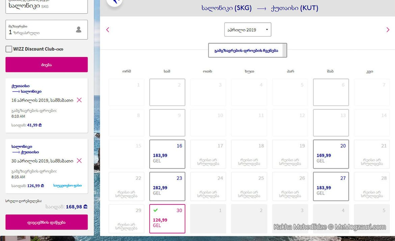 როგორ შევიძინოთ Wizz Air-ის ბილეთები - მე მოგზაური