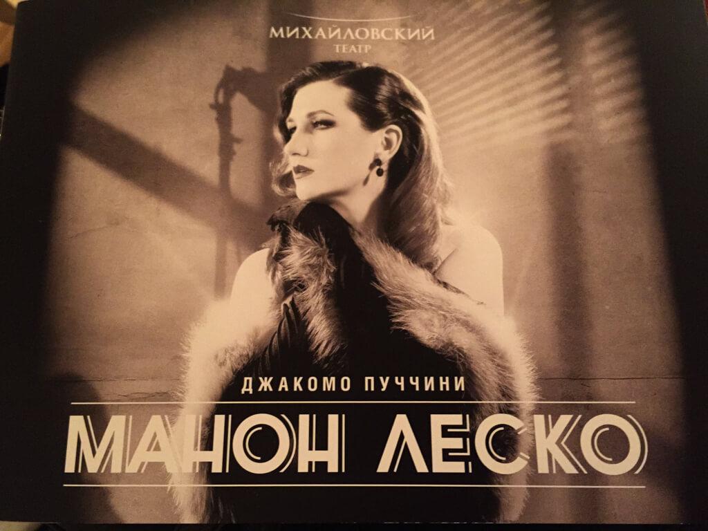 Manon Lescaut Poster in the Mikhailovsky Theatre
