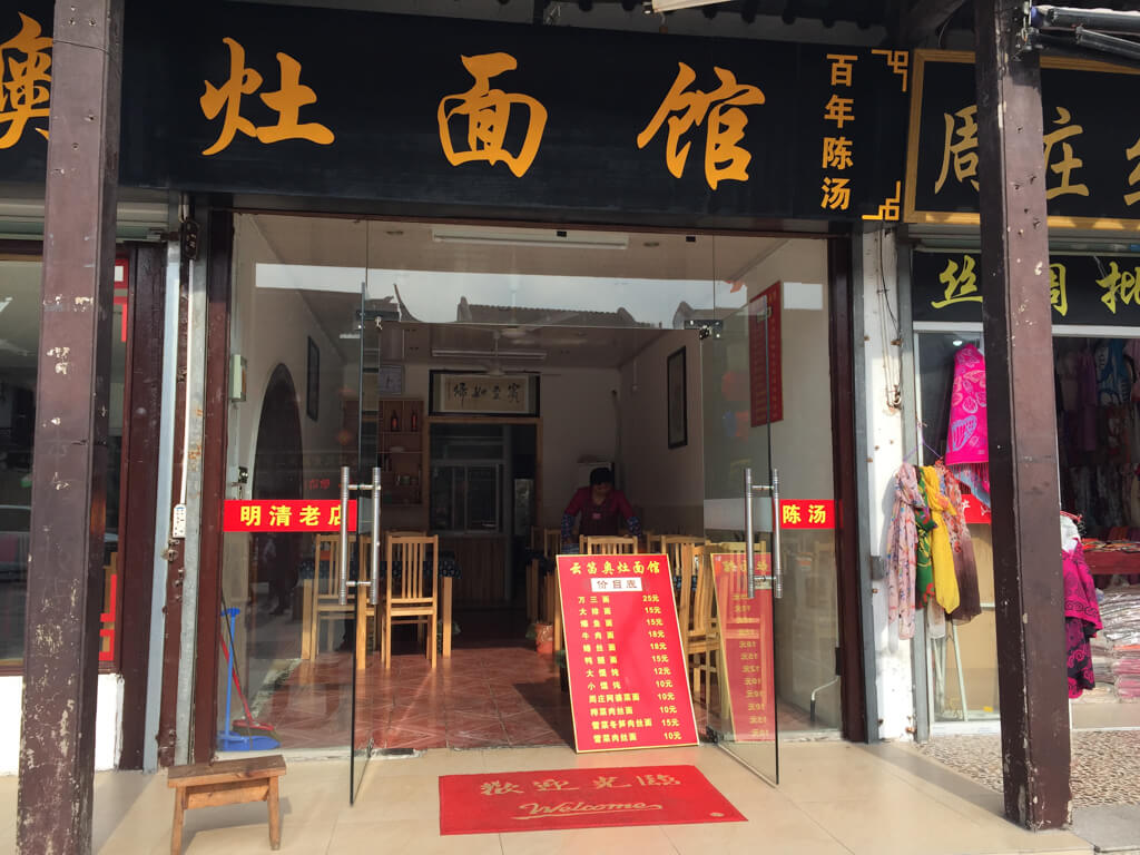 A restaurant in Zhouzhuang that serves noodles