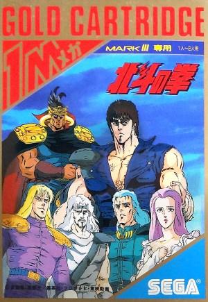 Hokuto no Ken cover art memoriabit.com.br
