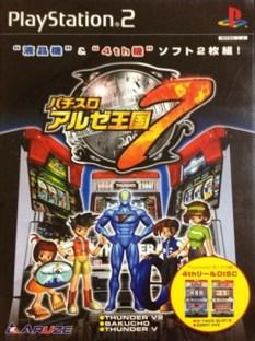 Aruze Kingdom 7 PS2