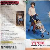 nintendo-mamaberica-2
