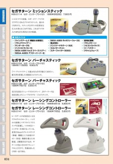 sega-saturn-perfect-catalogue-34