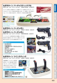 sega-saturn-perfect-catalogue-35