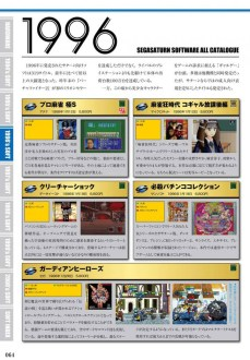 sega-saturn-perfect-catalogue-64
