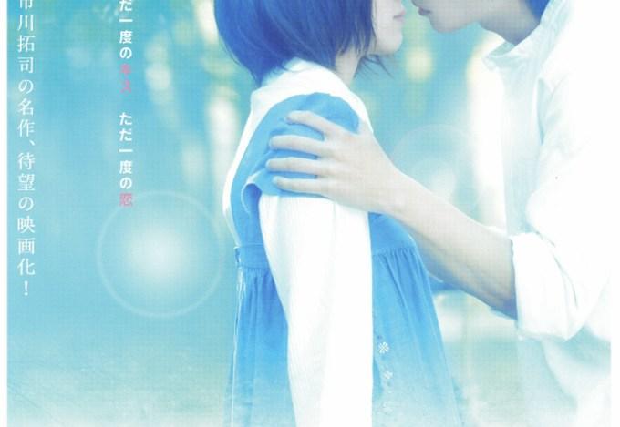 純愛を描いた映画【ただ、君を愛してる】を見ると一眼レフが欲しくなる