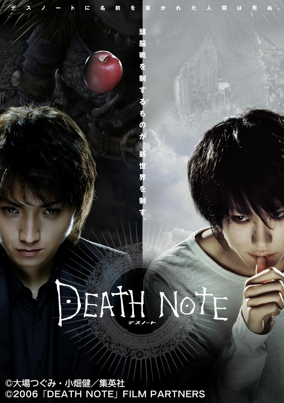 デスノート(DEATH NOTE) – 前編