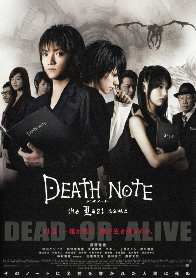 デスノート(DEATH NOTE) the Last name