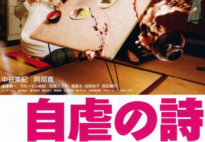 【自虐の詩】伝説の4コマ漫画が映画化 | 阿部寛主演のおすすめドラマ映画