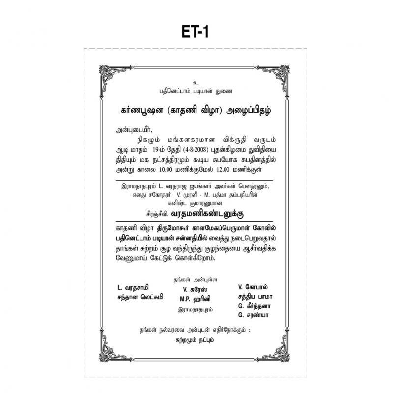 Ear Piercing Ceremony Invitation Wording In English Invitationjpgcom