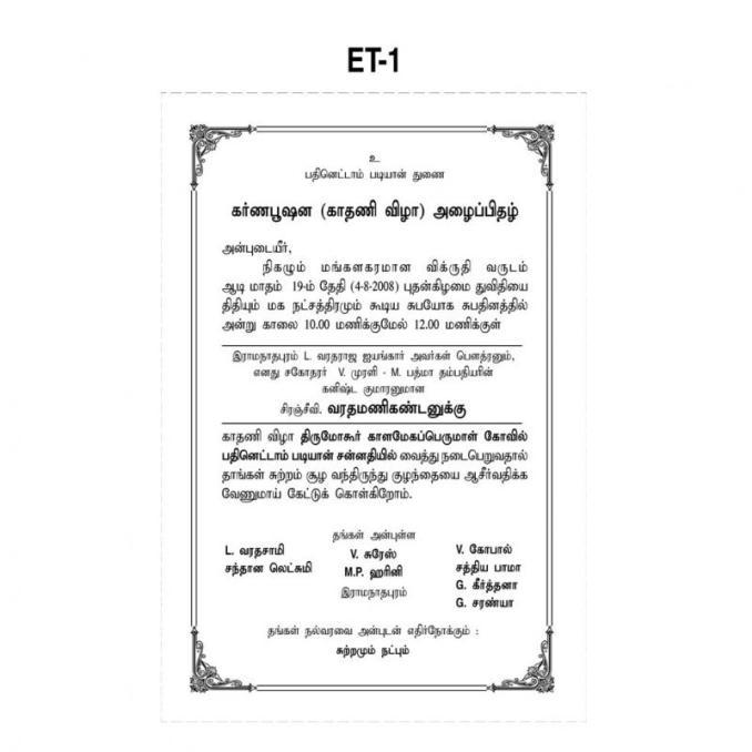 Earboring Wedding Invitation Wording Tamil