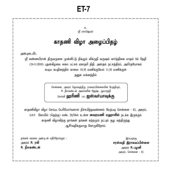 Ear boring ceremony invitation samples -