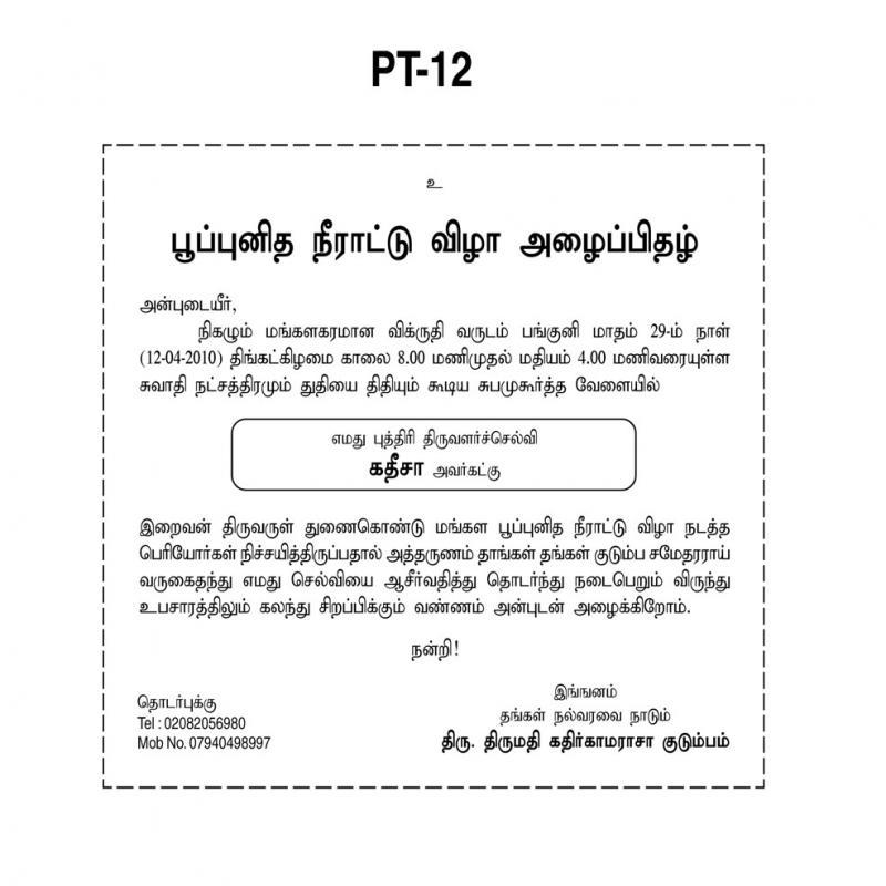 Ear Boring Ceremony Invitation Wordings In Tamil Invitationjpgcom