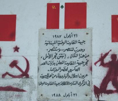 جمول .. جبهة المقاومة الوطنية اللبنانية  حدث في مثل هذا اليوم ١٦-٩-١٩٨٢  –   بقلم اسكندر عمل