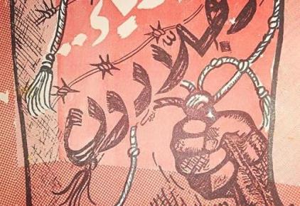 """عودة الى نكهة الستينات مع الكاتب فرج نور سلمان ومجموعته القصصية """" أبرياء وجلادون"""" – زياد شليوط"""
