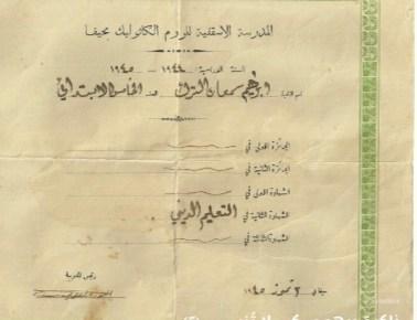 حيفا في ذاكرة برهوم، كي لا تُنسى.. (الحلقة الخامسة) – د. خالد تركي حيفا