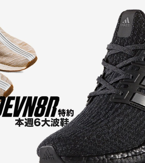 R8本週6大波鞋:Adidas Boost 3.0 「Triple Black」暗黑魅力