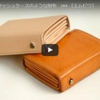 まるで小さなアタッシュケースのような財布 m+/ミッレフォッリエⅡ TAN27