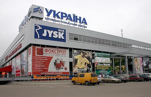 Украина, Ukraina / торговый центр / Харьков / магазин ...