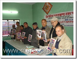 Humri Virasat and Poster Launch during Uttrayani at Bageshwar, Uttarakhand