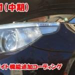 BMW E61(中期) ウェルカムライト機能追加