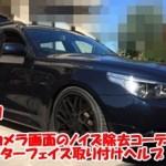 BMW5シリーズ(E61) バックカメラ画面ノイズ除去コーディング&AVインターフェイス取付補助