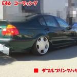 BMW E46 ダブルブリンクハザードコーディング