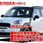 BMW MINI R60 HID化による点灯中のチラつき解除等コーディング