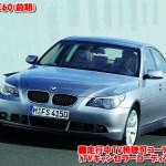 BMW E60(前期) 純正TVキャンセラーコーディング