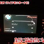 BMW E39 純正ナビをサイバーナビ(HDDナビ)へ