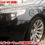 E60 BMW純正ipodインターフェイス取付け