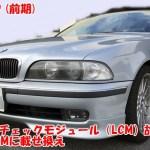 E39(前期) ライトチェックモジュール(LCM)故障→中古LCMに交換