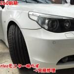 E60前期 i-driveモニター映らず → 交換修理